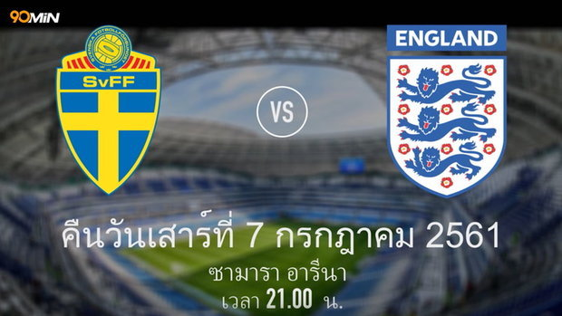 Sweden Vs England Th