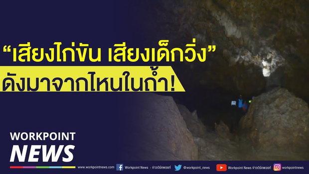 ทีมหมูป่าเผย อยู่ในถ้ำได้ยินเสียงไก่ขัน เสียงเด็กวิ่ง |ข่าวเวิร์คพอยท์| 5 ก.ค.61