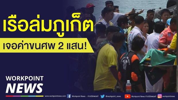 เหยื่อเรือล่ม 41 ศพ เร่งค้นหาอีก 15 ผู้สูญหายไร้วี่แวว |ข่าวเวิร์คพอยท์| 9 ก.ค. 61