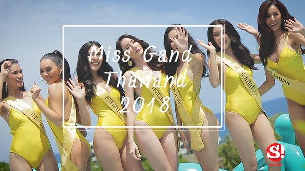 รวมความร้อนแรง ชุดว่ายน้ำ Miss Grand Thailand 2018
