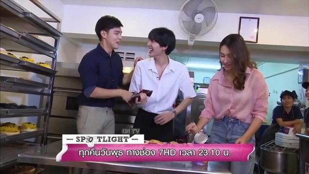 SPOTLIGHT ON TV 11 ก.ค.61