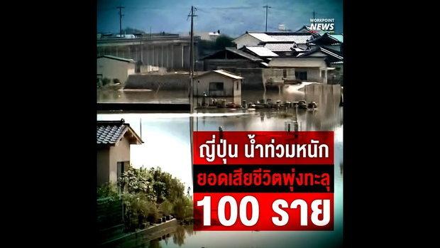 ญี่ปุ่นน้ำท่วมหนัก ยอดเสียชีวิตทะลุ 100 ราย