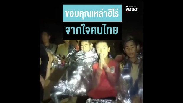ขอบคุณเหล่าฮีโร่จากใจคนไทย