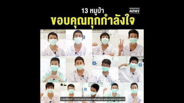 ทีมหมูป่าทั้ง 13 คน ขอบคุณทุกกำลังใจจากทั่วไทยและทั่วโลก