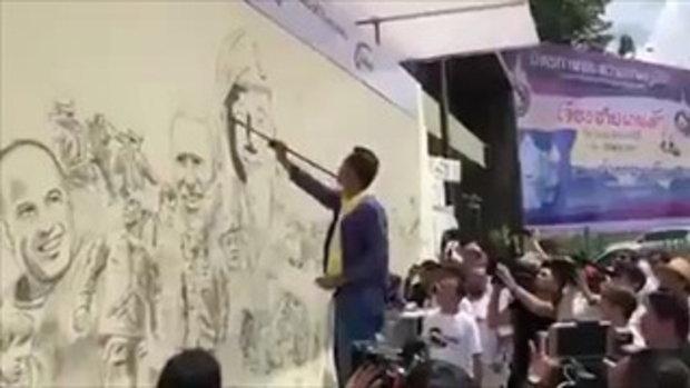 อ.เฉลิมชัย วาดภาพประวัติศาสตร์ความร่วมมือช่วยเหลือ 13 หมูป่า