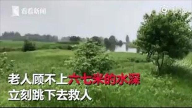 นับถือหัวใจ ลุงจีนวัย 66 กระโดดช่วย 3 ชีวิต ขี่จักรยานพุ่งตกบึงน้ำ