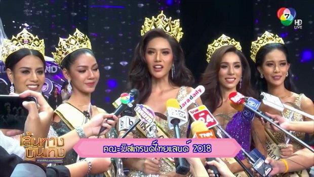 น้ำอ้อย ชนะพาล มิสแกรนด์ภูเก็ต คว้ามง Miss Grand Thailand 2018