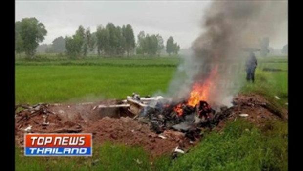 คืบหน้า ฮ.เหยี่ยวข่าวช่อง 7 ตกกลางทุ่งนา มีผู้โดยสารและนักบินนั่งมาทั้งหมด 4 คน พบศพแล้ว 3 ราย ยังหา
