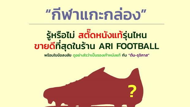กีฬาแกะกล่อง : รองเท้าหนังแท้! Mizuno Rebula V1