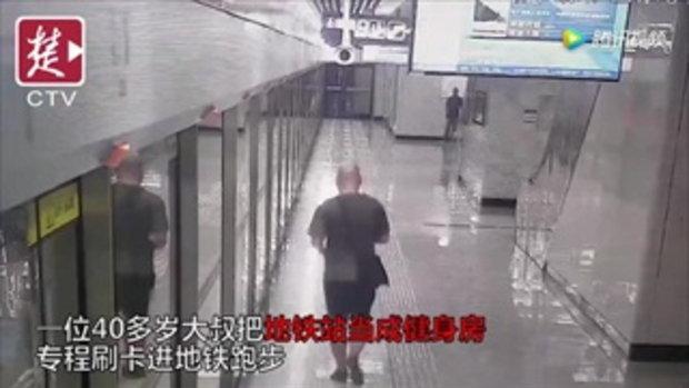 แบบนี้ก็มี...ลุงจีนวิ่งจ็อกกิงในสถานีรถไฟใต้ดิน บอกข้างนอกร้อน ในนี้เย็นดี