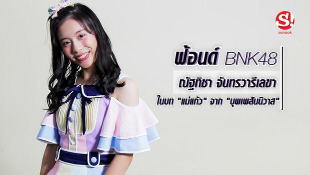 ฟ้อนด์ BNK48 สาวหวานสดใสในบท แม่แก้ว จาก บุพเพสันนิวาส