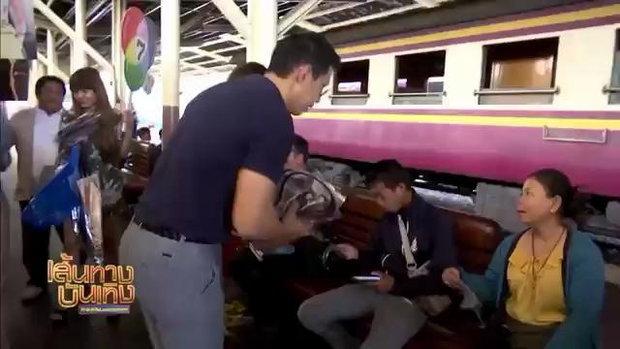 บิ๊ก กฤษฎา-กุ๊กกิ๊ก กชกร แจกพัดให้แฟนๆที่สถานีรถไฟหัวลำโพง