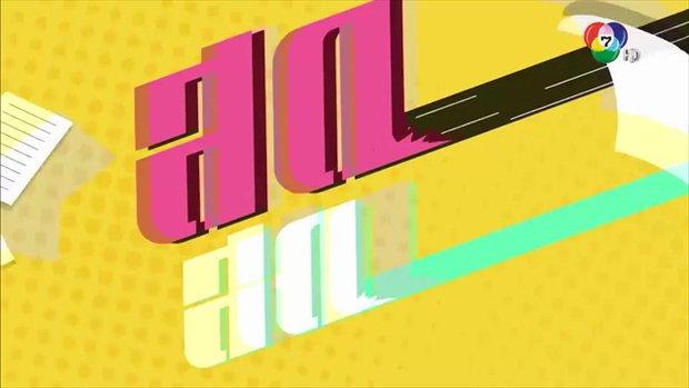 เสียงดี...ไม่โดนเท ฮาเฮกับเบื้องหลัง The Producer นักปั้นมือทอง | สดๆ บทไม่มี ON TV | Ch7HD