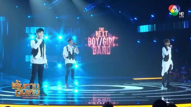 โปรดิวเซอร์คัดผู้เข้าแข่งขันออกสัปดาห์นี้ The Next Boy/Girl Band Thailand