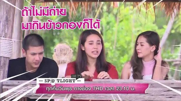 SPOTLIGHT ON TV 25 ก.ค.61