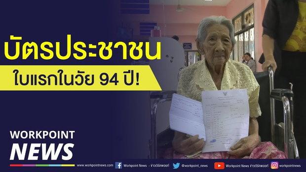 ยายวัย 94 สุดดีใจ! ได้บัตรประชาชนใบแรกของชีวิต  l ข่าวเวิร์คพอยท์ l 23 ก.ค. 61
