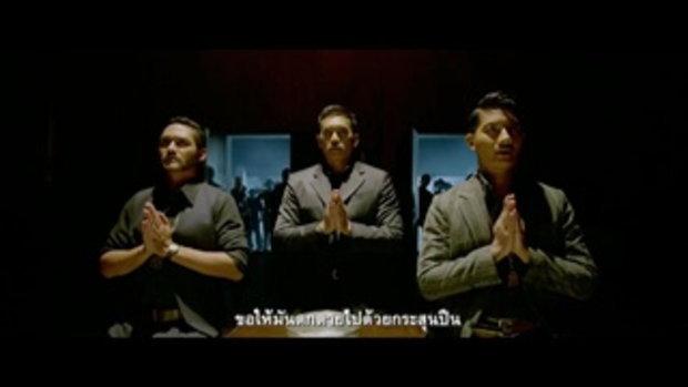 ตัวอย่างเต็ม ขุนพันธ์ 2 (KhunPan 2 :Official Trailer )