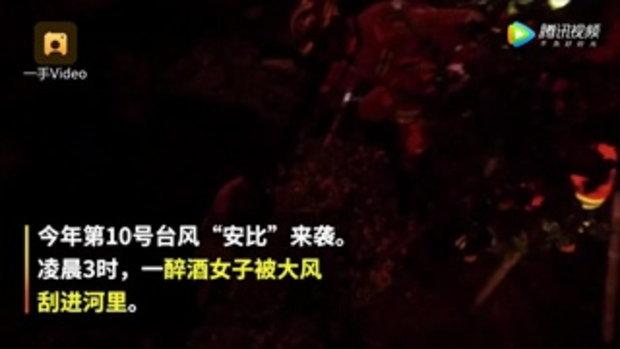 หญิงจีนเมาถูกลมแรงพัดตกแม่น้ำ บ่นอุบ ใครบอกว่าไต้ฝุ่นไม่รุนแรง