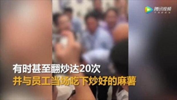 รับรองสะอาดจริง! ผู้จัดการบริษัทจีนคลุกขนมในโถฉี่-หยิบมากินโชว์