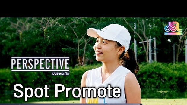 Perspective Spot Promote : Wealth and Wellness ศิรินทิพย์ ขัติยะกาญจน์ [29 ก.ค 61]