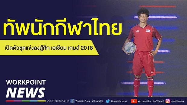 ธนาสิทธิ์ นำทัพนักกีฬาไทยเปิดตัวชุดแข่ง อชก  l ข่าวเวิร์คพอยท์ l 25 ก.ค. 61