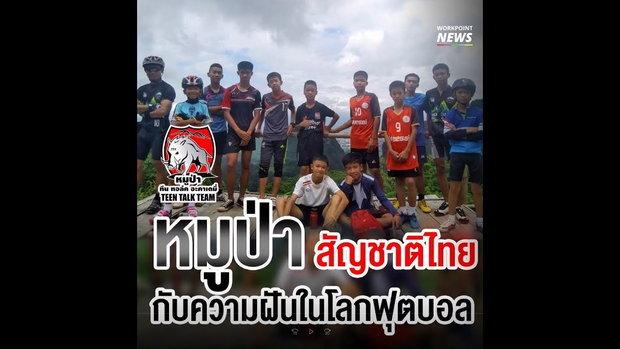หมูป่า สัญชาติไทย กับความฝันในโลกฟุตบอล