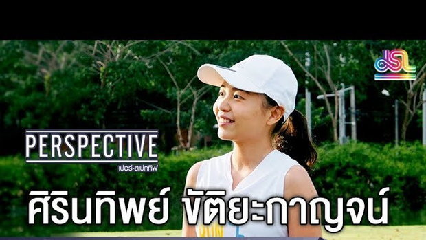 Perspective : Wealth and Wellness ศิรินทิพย์ ขัติยะกาญจน์ [29 ก.ค 61]