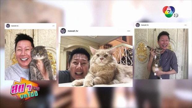 บุกป่วนครอบครัว Miss Grand Thailand-เบื้องหลังความฮา เกมพันหน้า SUPER 7 | สดๆ บทไม่มี ON TV | Ch7HD
