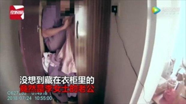 หญิงรีบแจ้งตำรวจ ขโมยขึ้นบ้าน ที่แท้เป็นสามีอยากอู้งานแต่กลัวเมียรู้เลยซ่อนตัวในตู้เสื้อผ้า