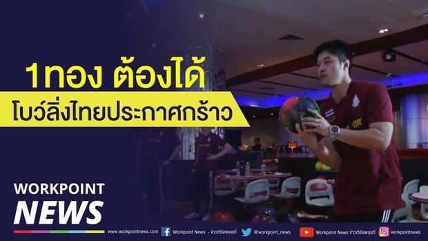 """""""โบว์ลิ่งไทย"""" หวังคว้า 1 ทองเอเชียนเกมส์ l ข่าวเวิร์คพอยท์ l 01 ส.ค. 61"""