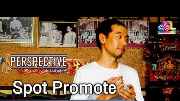 Perspective Spot Promote : Wealth and Wellness จิมมี่ ศิระ ศรีศุภรัตน์ [5 ส.ค 61]
