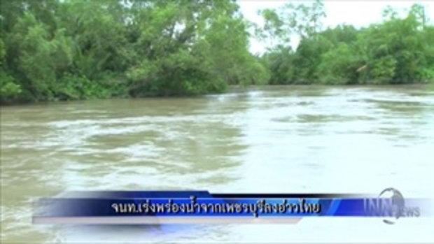 จนท.เร่งพร่องน้ำจากเพชรบุรีลงอ่าวไทย