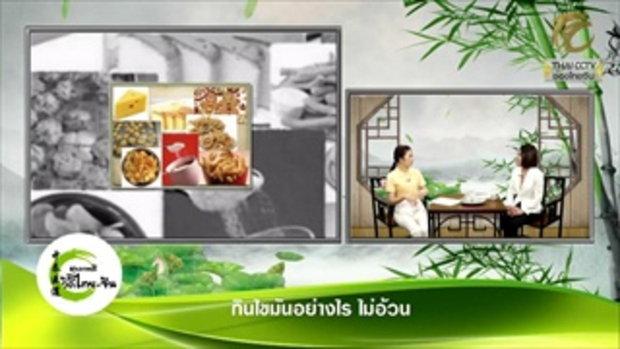 สุขภาพดีวิถีไทย-จีน EP.232 (1/3) กินไขมันอย่างไรให้ไม่อ้วน โดย พจ.ธัญญารัตน์ ไพศาลภานุวงศ์