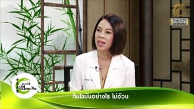 สุขภาพดีวิถีไทย-จีน EP.232 (2/3) กินไขมันอย่างไรให้ไม่อ้วน โดย พจ.ธัญญารัตน์ ไพศาลภานุวงศ์