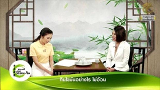 สุขภาพดีวิถีไทย-จีน EP.232 (3/3) กินไขมันอย่างไรให้ไม่อ้วน โดย พจ.ธัญญารัตน์ ไพศาลภานุวงศ์