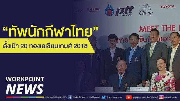 ทัพนักกีฬาไทย ตั้งเป้า 20 ทอง เอเชี่ยนเกมส์ 2018 l 8 ส.ค. 61