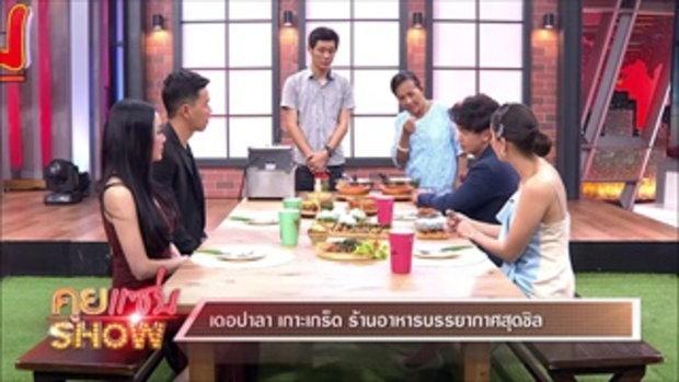 คุยแซ่บShow : เดอปาลา เกาะเกร็ด ร้านอาหารบรรยากาศสุดซิว