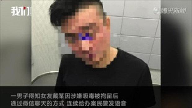 แฟนสาวเล่นยาถูกจับ ชายส่งข้อความเสียงด่าตำรวจ 5 ชั่วโมง รวมกว่า 200 ข้อความ