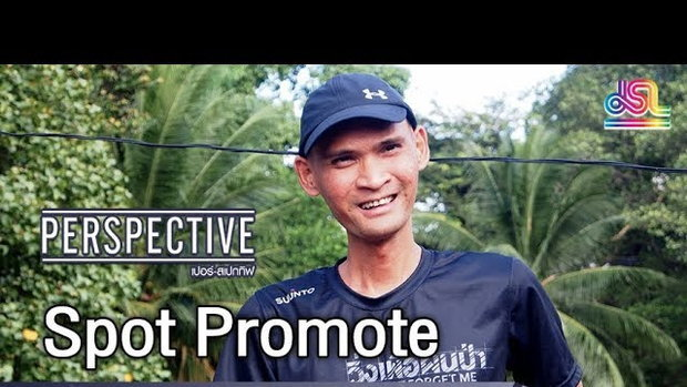 Perspective Spot Promote : Wealth and Wellness ณัฐพล เสมสุวรรณ [19 ส.ค 61]
