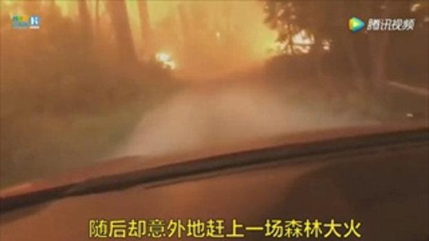 นาทีระทึกใจ พ่อลูกติดอยู่กลางไฟป่า ใช้สติประคองรถขับหนีตาย