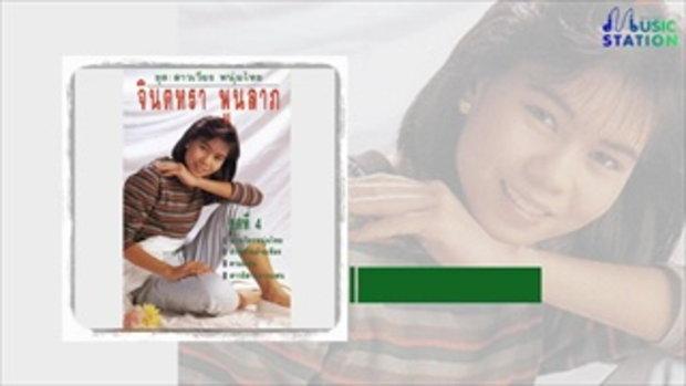 รวมเพลง จินตหรา พูนลาภ ชุด 4 สาวเวียง หนุ่มไทย【OFFICIAL LONGPLAY】