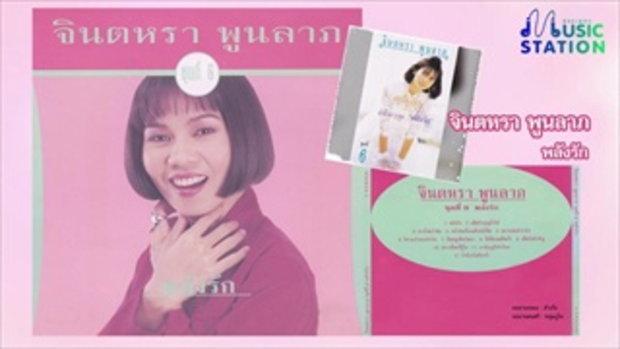 รวมเพลง จินตหรา พูนลาภ ชุด 6 พลังรัก【OFFICIAL LONGPLAY】