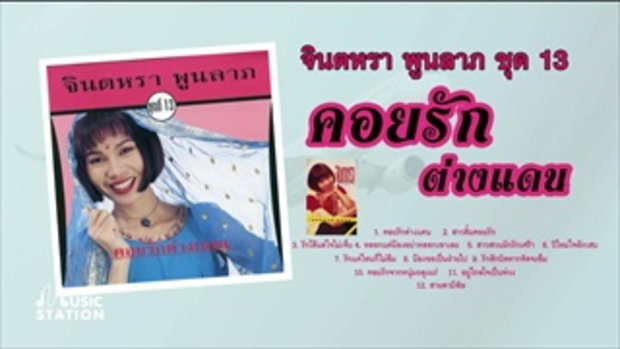 รวมเพลง จินตหรา พูนลาภ ชุด 13 คอยรักต่างแดน【OFFICIAL LONGPLAY】