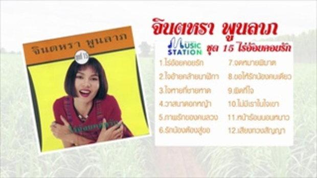 รวมเพลง จินตหรา พูนลาภ ชุด 15 ไร่อ้อยคอยรัก【OFFICIAL LONGPLAY】