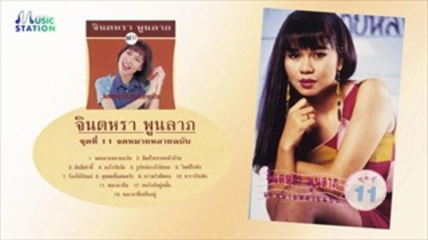 รวมเพลงจินตหรา พูนลาภ ชุด 11 จดหมายหลายฉบับ【OFFICIAL LONGPLAY】
