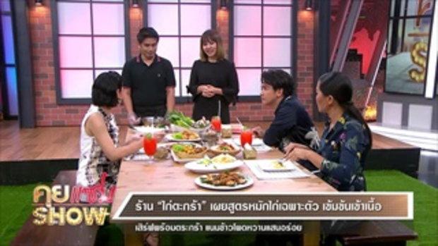 """คุยแซ่บShow : ร้าน """"ไก่ตะกร้า"""" อาหารไทยฟิวชั่น อร่อย หลากเมนู หลายรสชาติ เหมาะกับทุกวัย!!"""