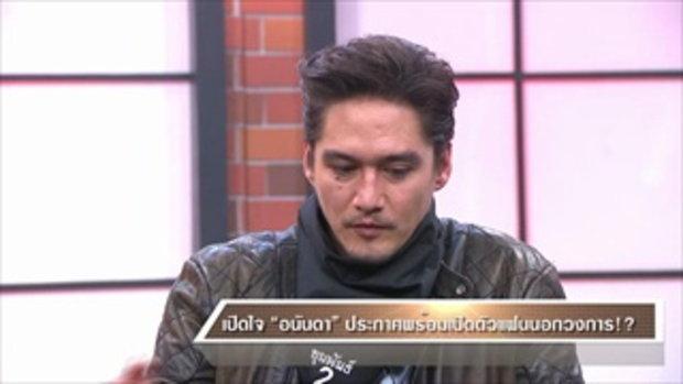 """คุยแซ่บShow : เปิดใจทีมนักแสดง """"ขุนพันธ์ 2"""" ใครว่าเสือ 3 ตัวอยู่ถ้ำเดียวกันไม่ได้!!!"""