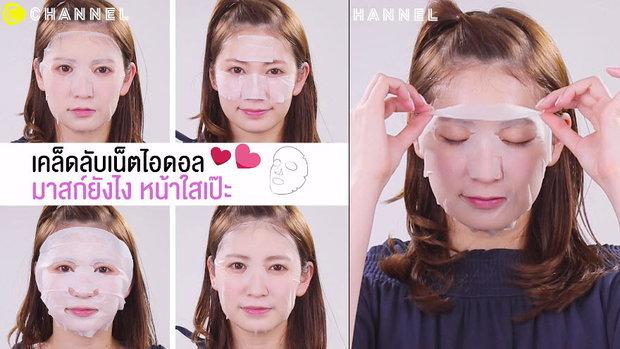 มาสก์หน้าใสใน 1 นาที แบบเน็ตไอดอลญี่ปุ่น 'Akari Yoshida'