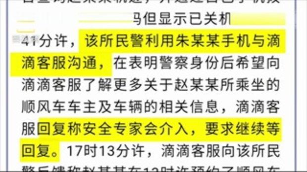 ฉาวทั้งแผ่นดินใหญ่ นศ.สาวจีนกดแอปเรียกแท็กซี่ ถูกลวงไปฆ่าข่มขืน