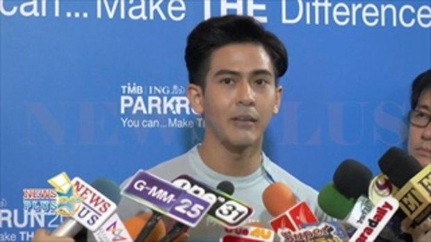 เต้ย พงศกร จะว่ายังไงเมื่อถูกเชิญไปออกรายการ เดินหน้าประเทศไทย